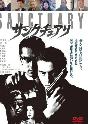 image of drama Sanctuary (1995) [JDRAMA]